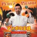 マンボの王様/ペレス・プラード・ベスト/ペレス・プラード楽団
