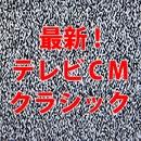 最新! テレビCMクラシック/VARIOUS