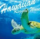 ハワイアン・レゲエ・ウェイヴ/VARIOUS