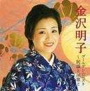 ゴールデン☆ベスト 金沢明子~民謡と演歌と/金沢明子