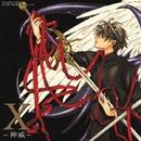 X -神威-/VARIOUS