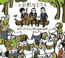オノ・ナツメ×ザッハトルテ コラボレーションアルバム 素敵な1日/ザッハトルテ