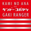 神の穴 feat. ケンドー・コバヤシ/餓鬼レンジャー