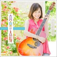 真夏の太陽/大原 櫻子
