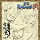 「戦国BASARA弐」音楽絵巻 弐 ~乱世、再び!~/澤野弘之