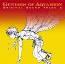 「創聖のアクエリオン」オリジナル・サウンドトラック2/菅野 よう子/保刈 久明