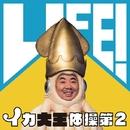 イカ大王体操第2/イカ大王