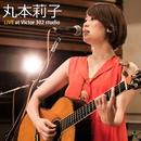 LIVE at Victor 302 studio/丸本 莉子