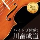 ハイレゾ体験! 川畠成道/川畠 成道(ヴァイオリン)、ダニエル・ベン・ピエナール(ピアノ)