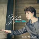 Yoshie -Sings '50s/水谷 八重子