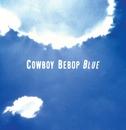 「COWBOY BEBOP」オリジナルサウンドトラック3 BLUE/VARIOUS