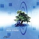 「ブレンパワード」オリジナルサウンドトラック2/菅野よう子