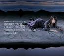 「幕末機関説 いろはにほへと」オープニングテーマ 荒野流転/FictionJunction YUUKA