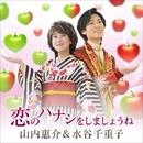 恋のハナシをしましょうね/山内 惠介&水谷 千重子