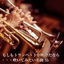 もしもトランペットが吹けたなら・・・吹いてみたい名曲35/VARIOUS