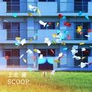 SCOOP/上北 健