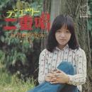 二重唱(デュエット)/岩崎宏美