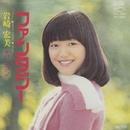ファンタジー/岩崎宏美