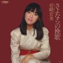 さよならの挽歌/岩崎宏美