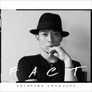 FACT/清木場 俊介