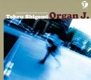 Organ J./重実 徹