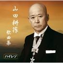 山田耕筰 歌曲集/伊藤京子、中村邦子、中沢桂 他、