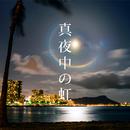 真夜中の虹/スガ シカオ