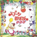スプーンおばさん 音楽集/VARIOUS