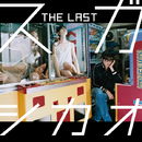 THE LAST/スガ シカオ