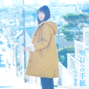 明日への手紙(ドラマバージョン)/手嶌葵