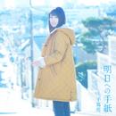 明日への手紙(ドラマバージョン)/手嶌 葵