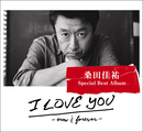 I LOVE YOU -now & forever- /