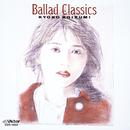 Ballad Classics/小泉 今日子