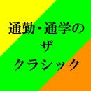 通勤・通学のザ・クラシック/VARIOUS