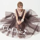 ClaChic2 -ヒトハダ℃-/高橋 真梨子