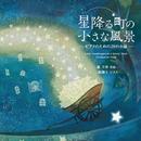 「星降る町の小さな風景」ピアノのための28の小品/轟 千尋