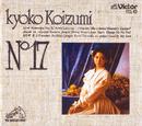 N°17/小泉 今日子