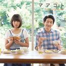 ママゴト/ポテサラ/Sugar's Campaign