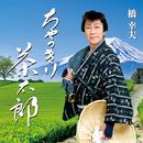 ちゃっきり茶太郎/橋 幸夫