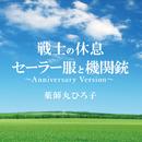 戦士の休息/セーラー服と機関銃~Anniversary Version~/薬師丸ひろ子