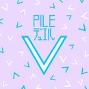 デュエル/Pile