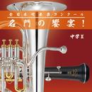 全日本吹奏楽コンクール 名門の饗宴! 中学II/VARIOUS