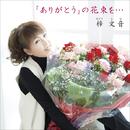 「ありがとう」の花束を・・・/梓 文音