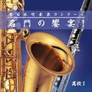 全日本吹奏楽コンクール 名門の饗宴!高校I/VARIOUS