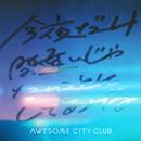 今夜だけ間違いじゃないことにしてあげる/Awesome City Club