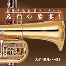 全日本吹奏楽コンクール 名門の饗宴! 大学・職場・一般I/VARIOUS