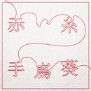 赤い糸/手嶌 葵