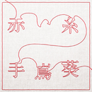 赤い糸/手嶌葵