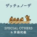ザッチュノーザ/SPECIAL OTHERS & オオキノブオ (from ACIDMAN), ホリエアツシ (from STRAIGHTENER)