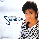 STAND UP/早見優